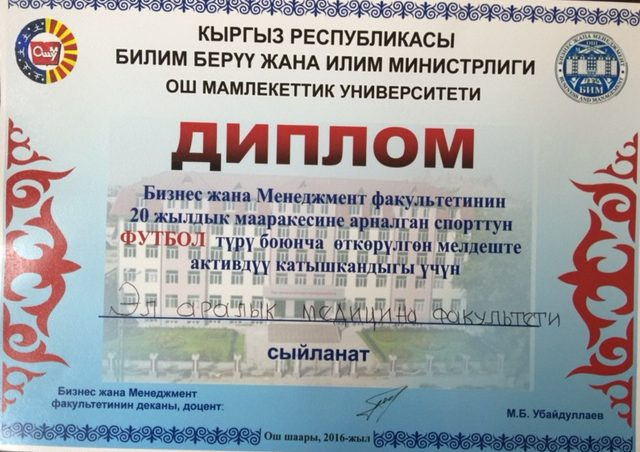 Diploma for the active participation of the Faculty of BIM