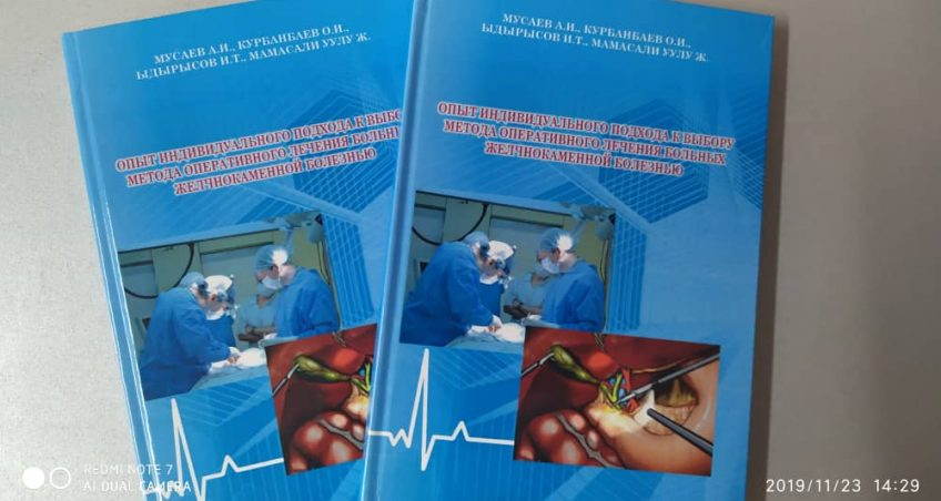 Release of a new monograph at the Department of Surgical Disciplines with a Course in Traumatology.