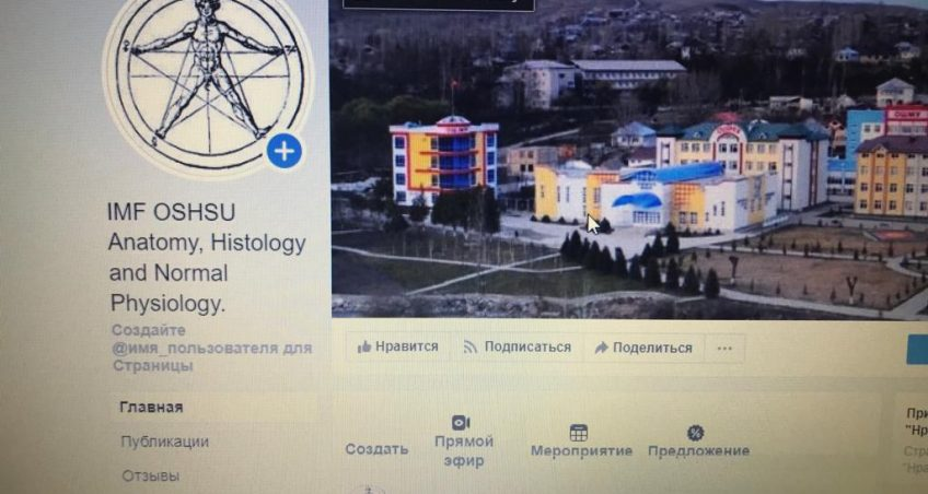 """""""ANATOMICUM"""", in November 2019, : """"Anatomy, Histology and Facebook social network department describes normal physiology"""""""